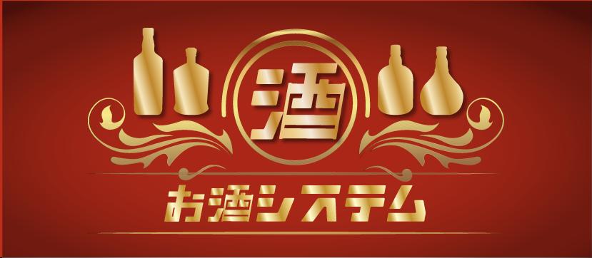 お酒システム